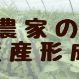 農家の資産形成