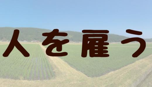 田舎に来る人はいる。働くことに意欲だってある。でも受け入れる農家が未熟です!