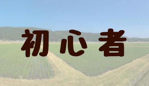 初心者でも農業できるのか?素人のくせに農業始めちゃったクレイジー・ファーマーが「農業の始め方」を語る。