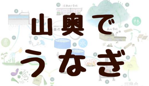中国山地の奥の奥、岡山県西粟倉村の「森のうなぎ」がアツい!!