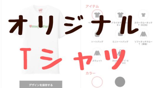 知らなかった。自分でユニクロTシャツが作れる「UTme!」が楽しすぎる。