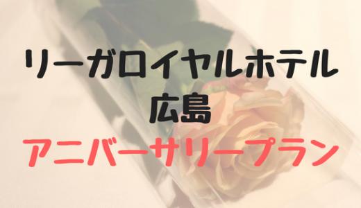記念日やお祝いに。リーガロイヤルホテル広島の「アニバーサリープラン」がオススメ!