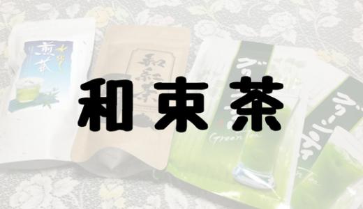 福賀のすいかを贈ったら和束のお茶を頂けた! 和束茶についてちょっと調べた話。
