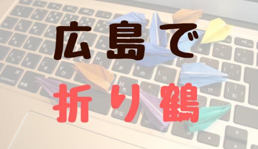 広島に、73回目の夏がやってくる。スタバで折り鶴折って来た話。