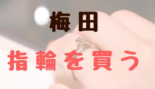 梅田、指輪を買う。 400年の伝統「木目金」の技法で婚約指輪・結婚指輪を作る!【杢目金屋】