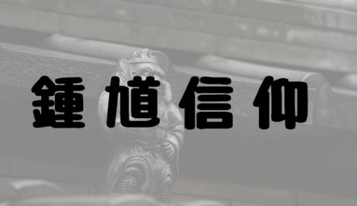 日本における「鍾馗信仰」に見る、日本人の「習合」という宗教感覚。