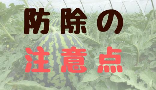 農薬の用量・用法を守って正しく防除しよう。
