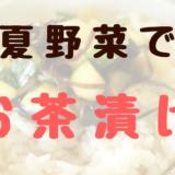 夏野菜 お茶漬け