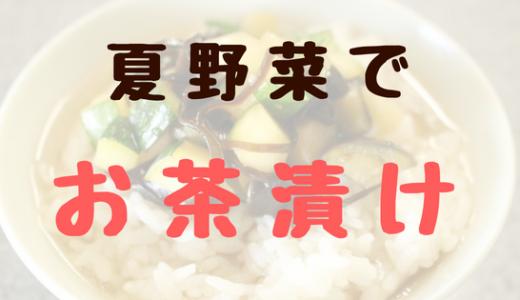 【レシピ】夏バテで食欲ないときにオススメ!ナスとズッキーニであっさりなお茶漬けの素を作る!