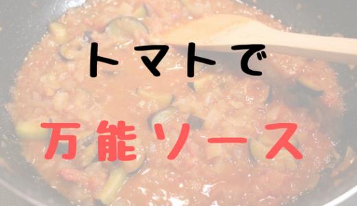 【レシピ】家庭菜園で採れたトマトを使って万能ソースを作る。