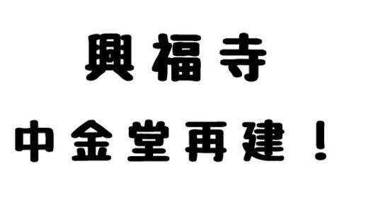 【10/20から!】今年の秋は奈良がアツい!再建される興福寺中金堂を見に行こう!