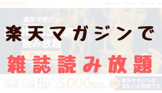 【オススメ】楽天マガジンはワンコイン以下で200誌以上読み放題! 秋は新たな趣味を開拓するチャンス!