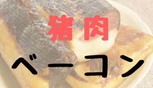 【レシピ】自家製の面白さが止まらない!猪肉ベーコンの作り方。