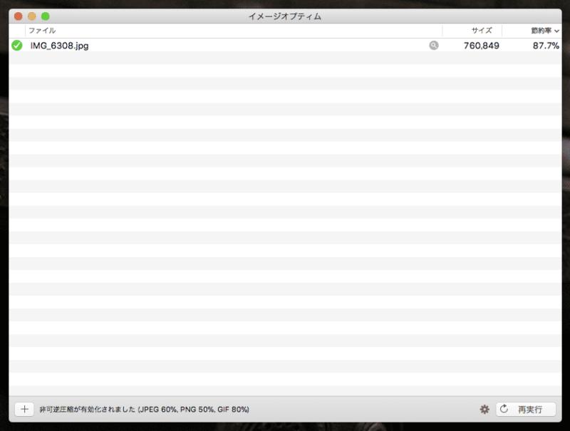 Mac 画像圧縮