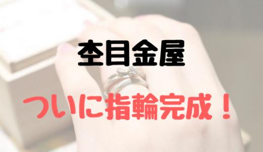 【杢目金屋】梅田、指輪を買う。400年の伝統、木目金の技術で指輪を作る!〜完結編〜