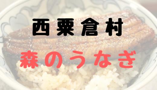 天然にも負けない美味しさ!西粟倉村の「森のうなぎ」を食べる!