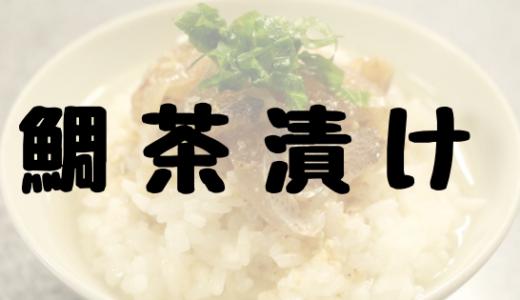 【レシピ】鯛が釣れたので胡麻ダレで鯛茶漬け作った!