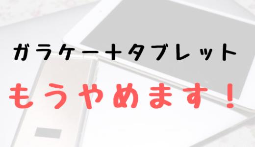 ガラケー+タブレットのスタイルを2年間続けて思うこと→「もうやめよう!」