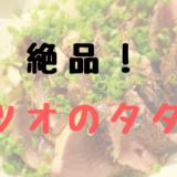 カツオのタタキ レシピ