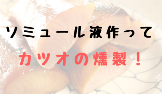 【レシピ】カツオを燻製にしてみた!オリジナルのブレンドでソミュール液を作ろう!