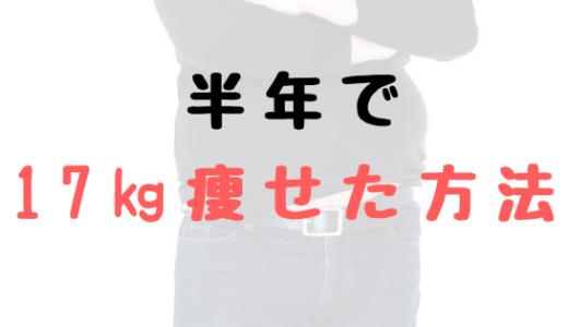 【オススメ?】半年で17kg痩せた方法を教えます!守るべきルールはたったひとつ!