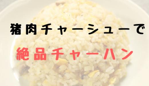 【レシピ】IHでも大丈夫!猪肉チャーシューを使って絶品チャーハンを作る!
