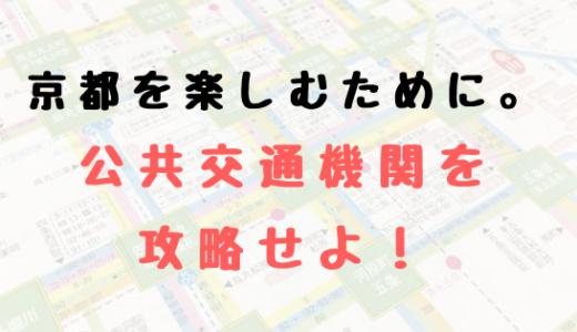 【ゴールデンウィーク目前!】バス・電車・地下鉄を攻略して京都観光を楽しもう!オススメの一冊をご紹介!