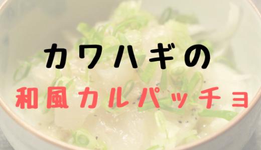 【レシピ】新鮮じゃないと食べられない!カワハギの和風カルパッチョの作り方。