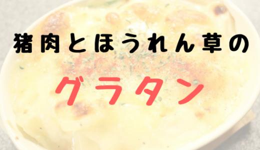 【レシピ】猪肉ベーコンとほうれん草のグラタン。シンプルな自家製ホワイトソースで!