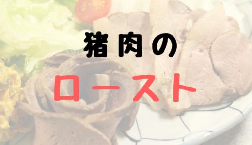 【レシピ】クリスマスやパーティーにも使えるオシャレ料理!?猪肉ローストの作り方!