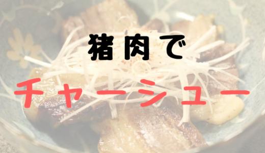【レシピ】おかずにも、おつまみにも!絶品猪肉チャーシューの作り方。