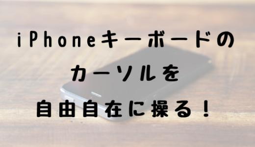 みんな知ってたの?iPhoneの3D touchでキーボードのカーソルを自由自在に動かす方法!クレイジー・ファーマーまたしても情弱。