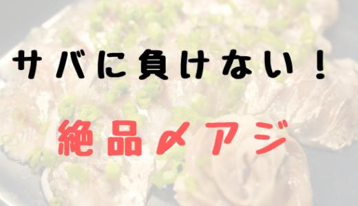 【レシピ】酢〆が美味しいのはサバだけじゃない!簡単〆アジの作り方。