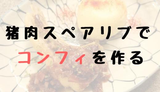 【レシピ】猪肉のスペアリブでコンフィを作る。肉の旨味がヤバイ!オイルの消費もヤバイ!