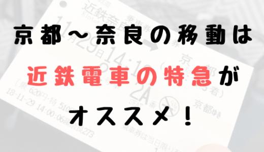 近鉄奈良〜京都間を特急列車で移動してみた!全席指定・乗り換えなしの快適さを510円で買う!