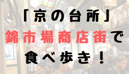 「京の台所」錦市場商店街で食べ歩き!お店をチェックして計画的に食べよう!