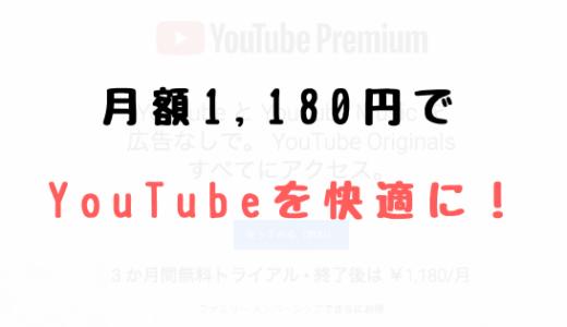 YouTube Premiumが色々とすごい。月額1,180円は安い!