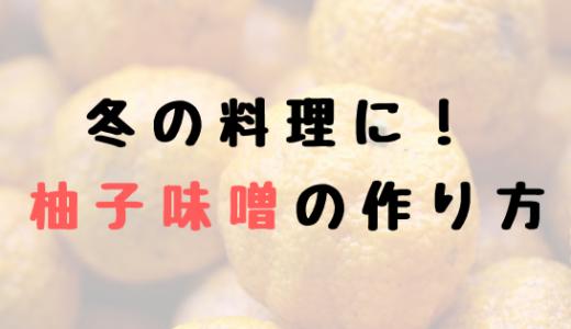 【レシピ】冬の料理には欠かせない!自家製「柚子味噌」の作り方。