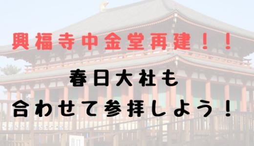 中金堂が再建落慶した興福寺へ行ってきた!興福寺の参拝は春日大社とセットがオススメ!