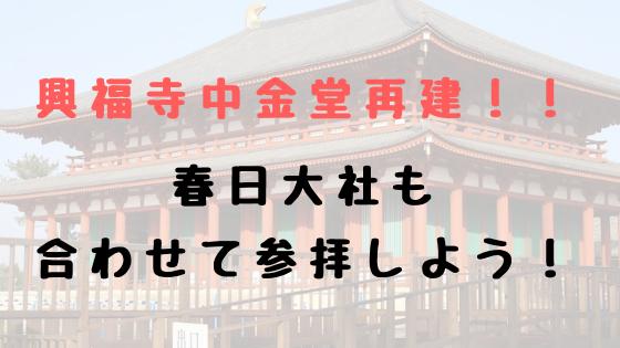 興福寺 春日大社