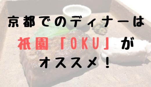 京都で必ず立ち寄るお店「OKU」が進化していた!京都でデートならまず間違いないよ!