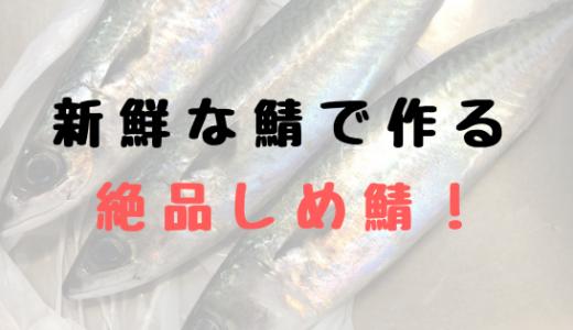 【レシピ】新鮮な鯖でこそできる!絶品しめ鯖の作り方。