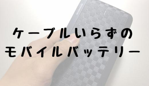 【オススメ】ケーブル買う必要なし!1台で完結するiWALKのケーブル内蔵型モバイルバッテリーがすごい!
