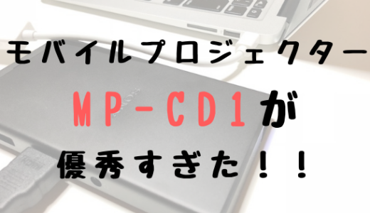 【オススメ】これはドヤれる!SONYのモバイルプロジェクター「MP-CD1」が優秀すぎた!