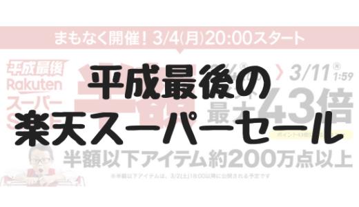 【3/4スタート】平成最後の楽天スーパーセール開始!半額&ポイント還元でお得に買い物できるチャンスを逃すな!