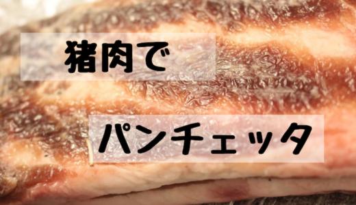 【レシピ】自家製で美味しく作る!猪肉パンチェッタの作り方。