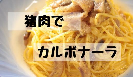 【レシピ】パンチェッタで本格的カルボナーラ!生クリーム使わずに作ってみました!