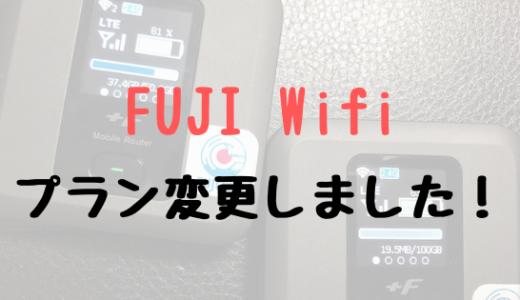 FUJI Wifi(フジワイファイ)のプラン変更しました!100GBでも月額3800円なのでオススメです!
