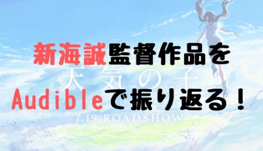 新海誠監督の最新作『天気の子』7/19(金)公開! 最新作を見る前に、新海作品をAudibleで振り返ろう!