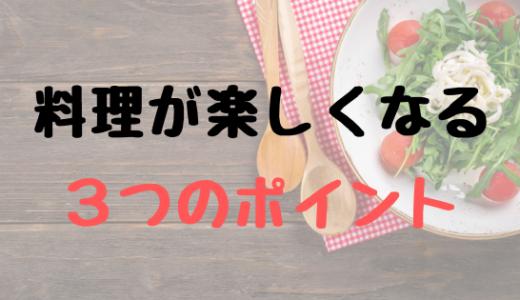 料理好き男子が教える!料理を楽しめるようになる3つのポイント!